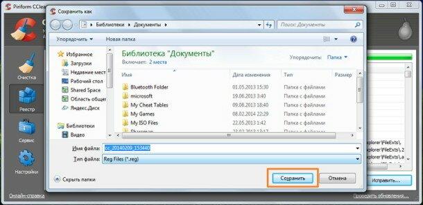 Создание резервной копии реестра - шаг 2