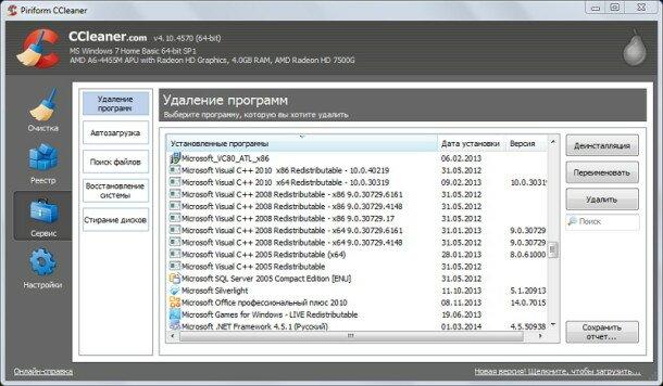 CCleaner имеет встроенный инструмент безопасного удаления программ
