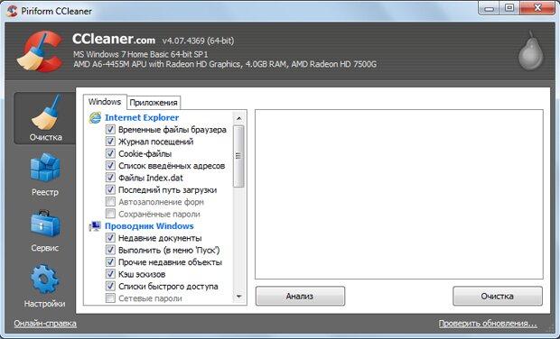 CCleaner Portable - портативная версия популярной программы, не требующая установки