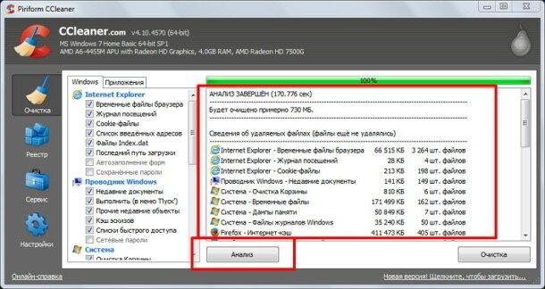 На первом этапе, ccleaner проведет анализ операционной системы на предмет наличия мусорных данных