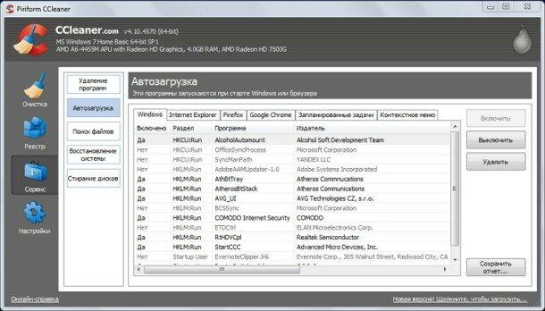 CCleaner позволяет контролировать автозагрузку программ и дополнений браузеров